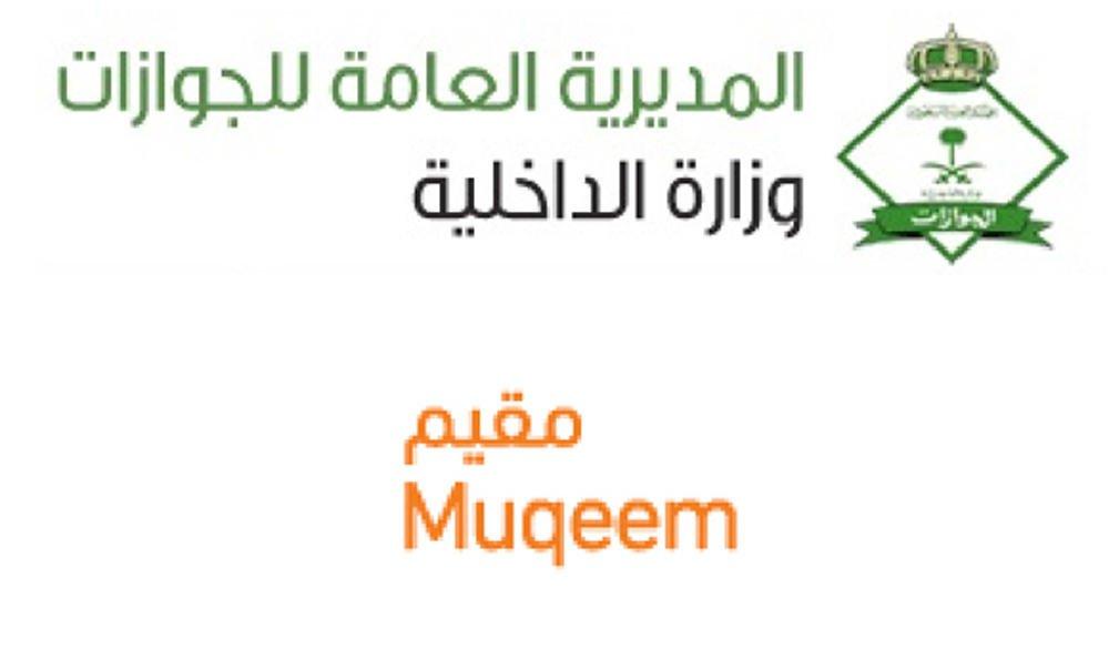 muqeem hashtag on Twitter