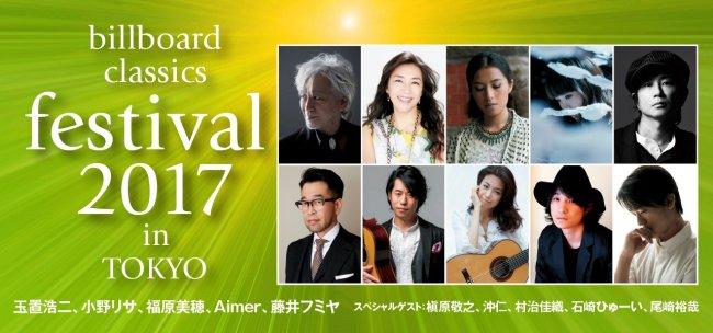 いよいよ明日!一般販売開始日本最大級のポップス・ロック&オーケストラの音楽の祭典、―玉置浩二ら豪華出…