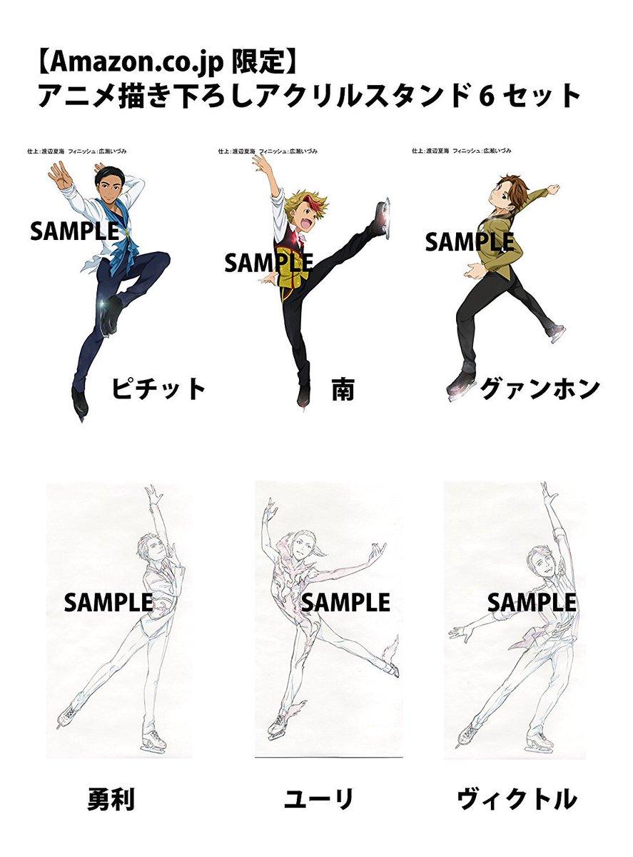 【PR】Blu-ray・DVD「ユーリ!!! on ICE」 amzn.to/2fAfc3S #yu…