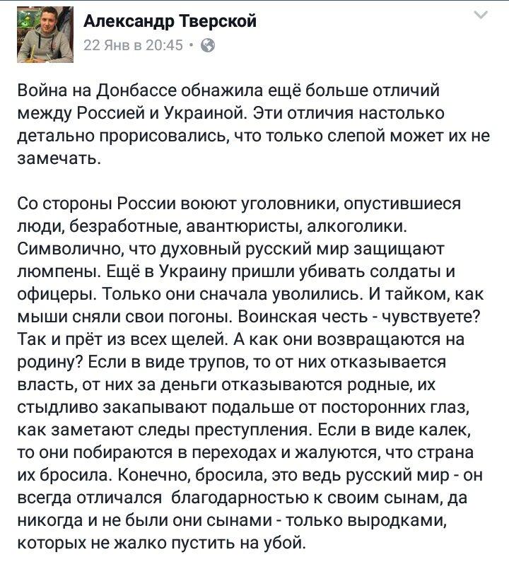 Украина больше всего страдает от новейших методов войны, применяемых РФ, - Стець - Цензор.НЕТ 720