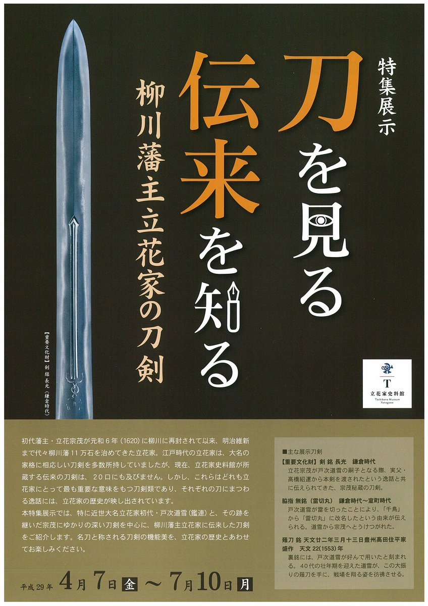 早割りはないのですが…早告知その1 4/7~7/10特集「刀を見る 伝来を知る 柳川藩主立花家の刀剣…