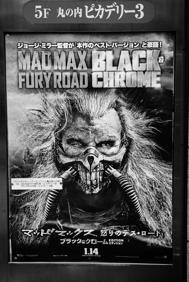 「MAD MAX FURY ROAD」を18回目堪能。今回は「BLACK & CHROME」版。ただ…