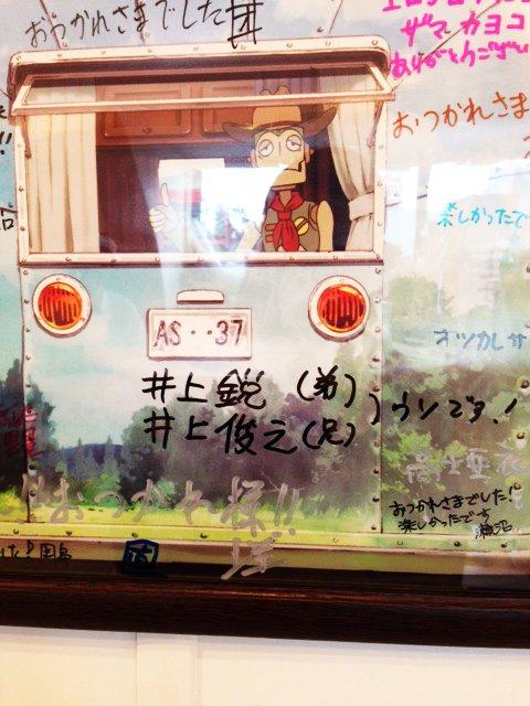 【旅のロボから展】現在ササユリカフェさんにて展示中の旅ロボ寄せ書きポスターには井上兄弟(嘘)の寄せ書…