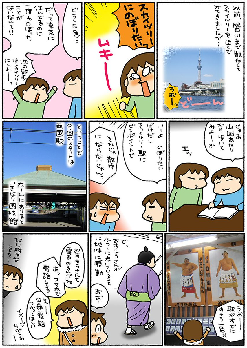 """コミックエッセイ劇場 on Twitter: """"インドア派の松本ぷりっつさんが街 ..."""