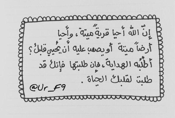 يا رب أحي قلوبنا على محبتك وطاعتك ..  #صباح_الخير https://t.co/bRj01ab...