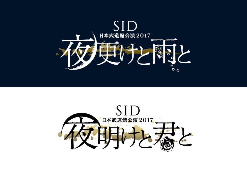 5/12.13 シド日本武道館2DAYS LIVEタイトルロゴ完成!  ファンクラブ優先チケット予約…