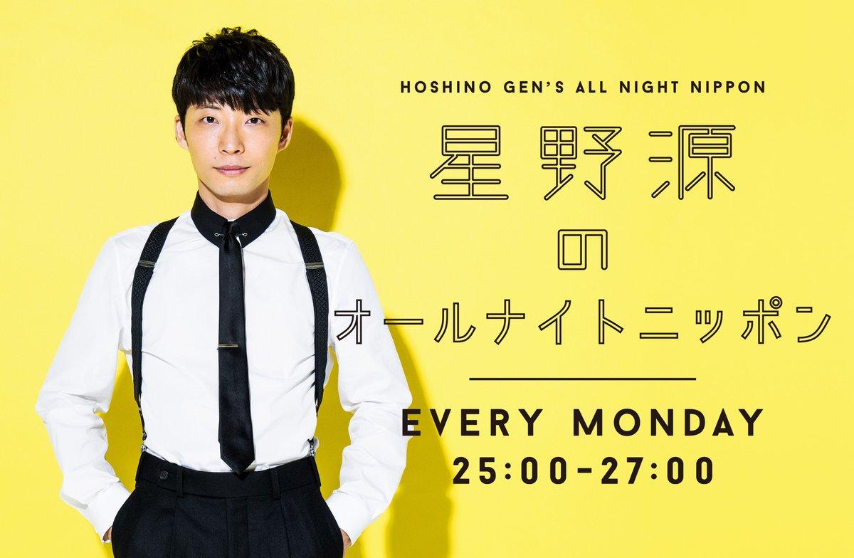 月曜深夜25時は星野源のオールナイトニッポン!今夜の放送は「YELLOW PACIFIC」本番日のた…