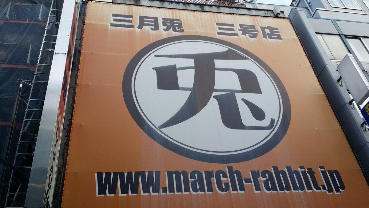 三月兎で最後に残った三号店 店内かご別にみんな値段同じにしてたり高い商品も半額になってたり。 聞くと…