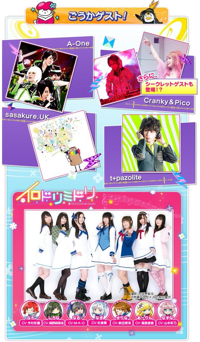 2/12(日)13時~「 #maimai × #イロドリミドリ × #チュウニズムAIR スペシャル…