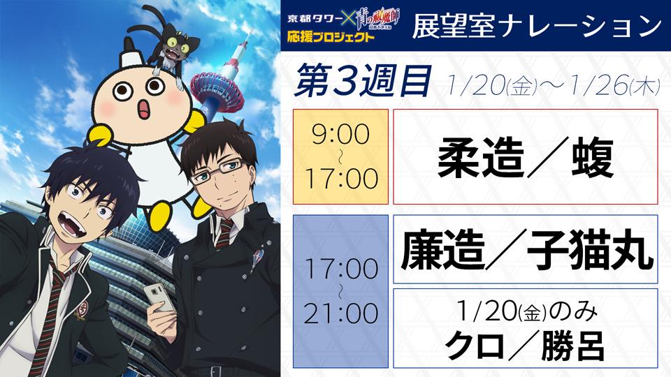 ✨京都タワー×青エク✨ 第3週目のナレーション担当は▼の通り!約15分おきに1回ずつ、交互に流れます…