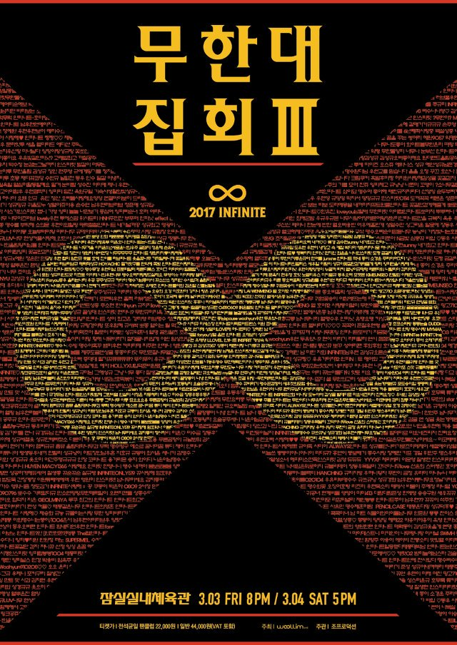 [INFO] 170123 2017 #INFINITE Rally III  Venue : Jamsil Indoor Gymnasium, Seoul Time : March 3th at 8PM KST           March 4th at 5PM KST <br>http://pic.twitter.com/R0SlPZjX00