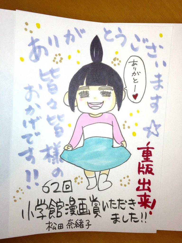 皆様のおかげで『重版出来!』第62回小学館漫画賞頂きました!ありがとうございます!今は言葉になりませ…