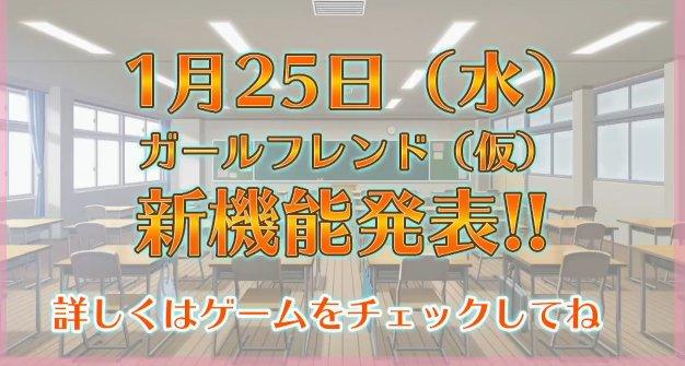 1月25日に新機能発表…! お楽しみに♪