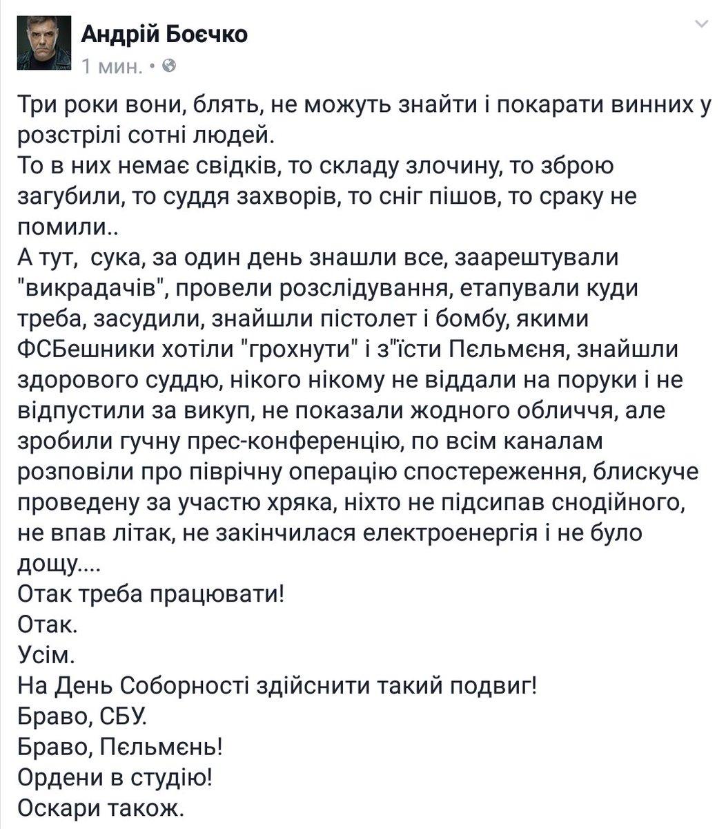Россия создала центр подготовки диверсантов для осуществления терактов и убийств в Украине, - Геращенко - Цензор.НЕТ 1484