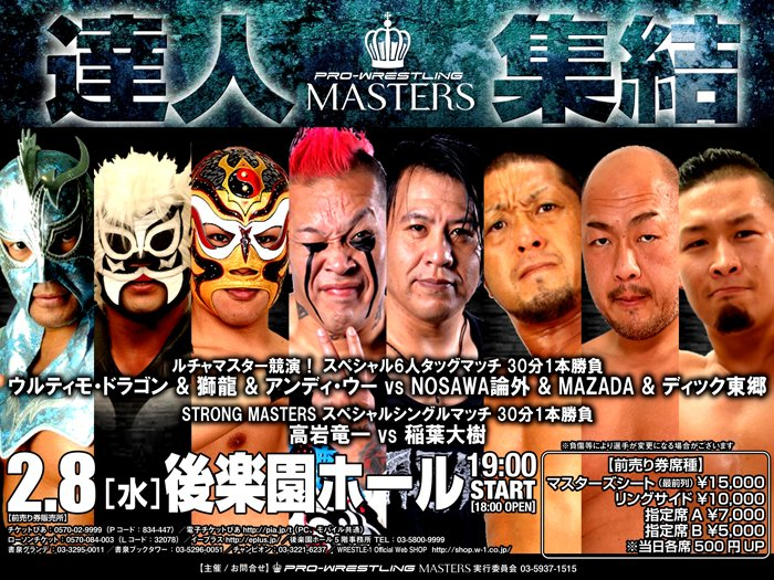 "W-1: Cartel completo para ""Pro Wrestling Masters"" - 08/02/2016 - 3"