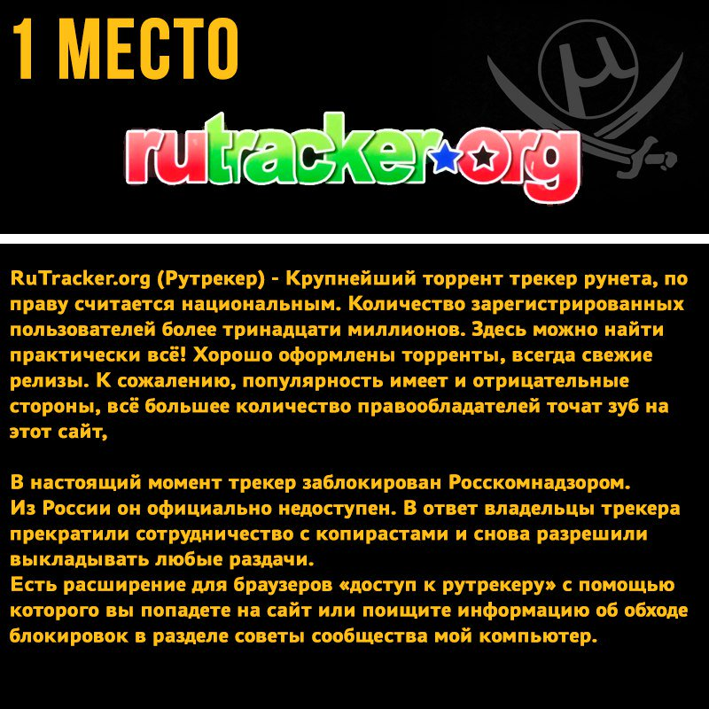 самый посещаемый порно торрент трекер в россии