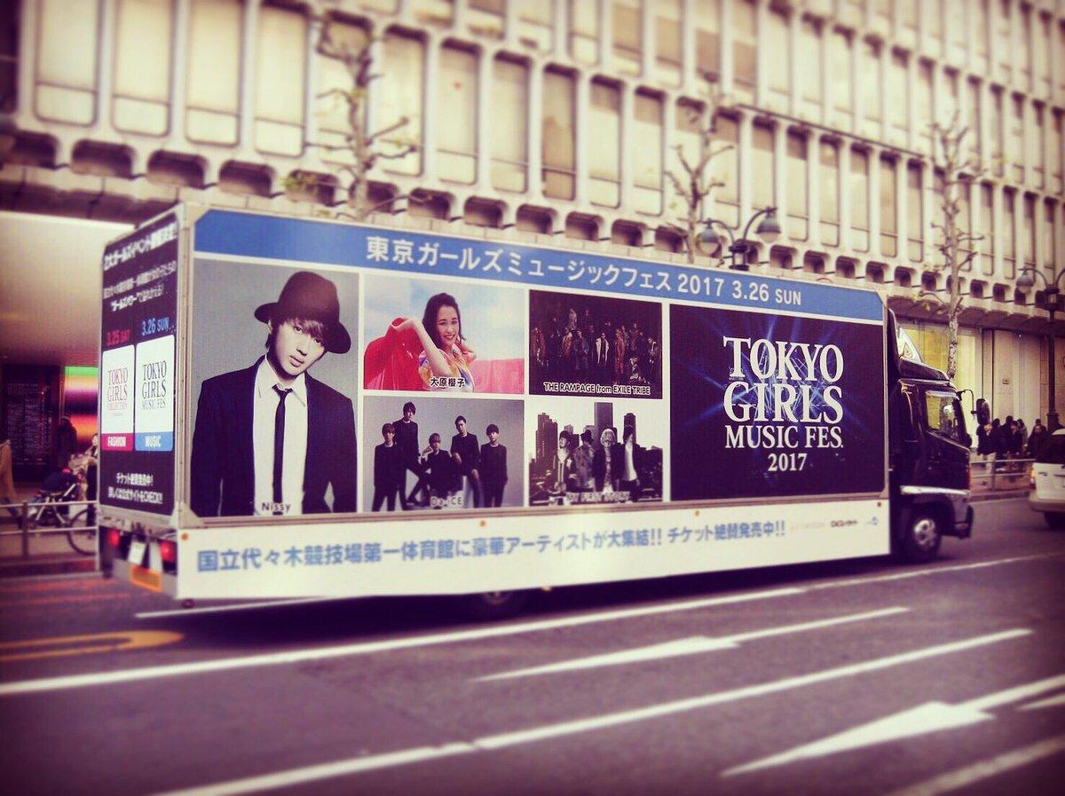 TGMに出演決定!! TGCのテーマソングに『まだ君』決定!! 東京都内ではこんなトラック走行中♪ …