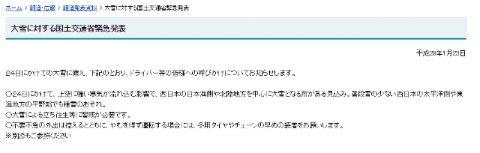 ご注意を  1月24日に西日本や北陸で大雪の予報 ドライバーに「不要不急の外出控えて」と国交省 - …