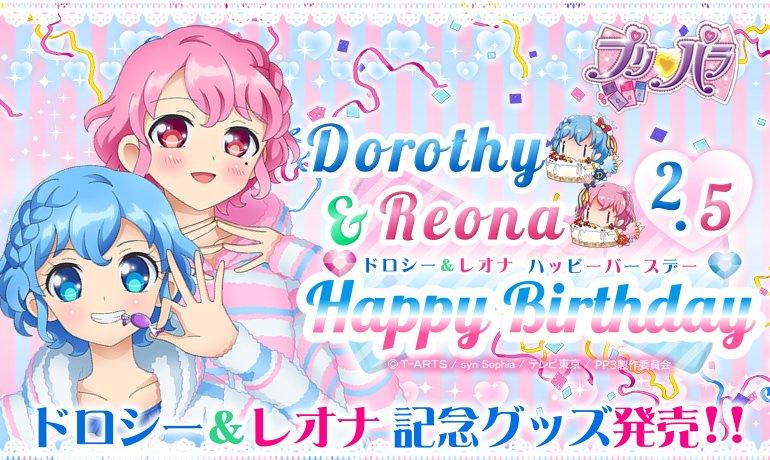 【プリパラドロシー&レオナバースデーのお知らせ】 2月5日はドロシー&レオナちゃんのお誕生日♪ バー…