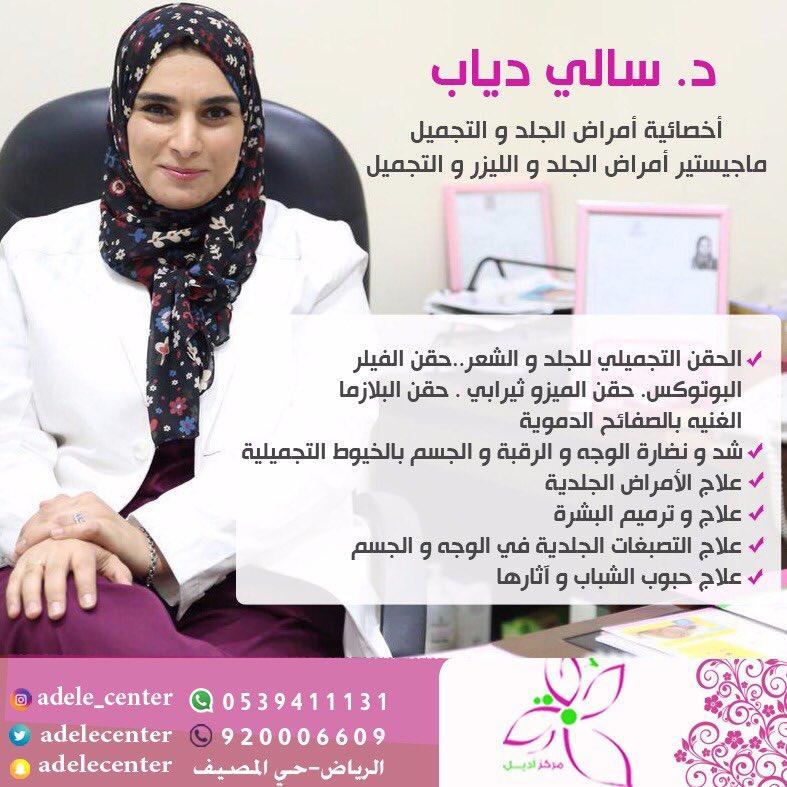 693d0a312 #عيادات #تجميل #الرياض #طبيب #تعرف_على_طبيبك #ليزر #جلدية pic.twitter.com/U35BiCrcEi
