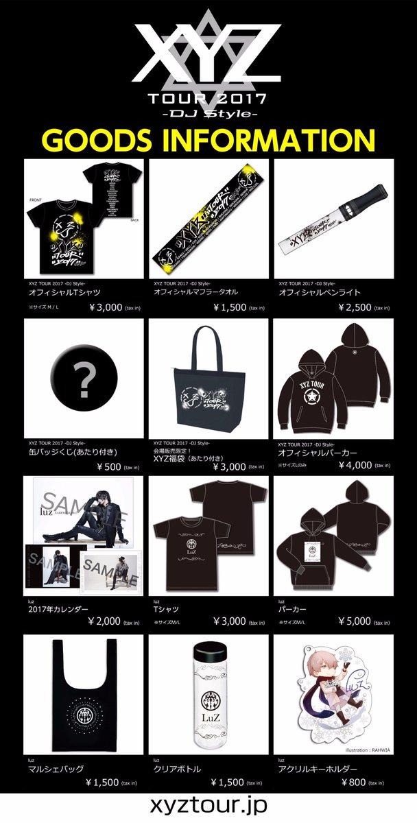 【XYZ TOUR 2017 -DJ Style- グッズ情報!】オフィシャル新グッズ&アーティスト…