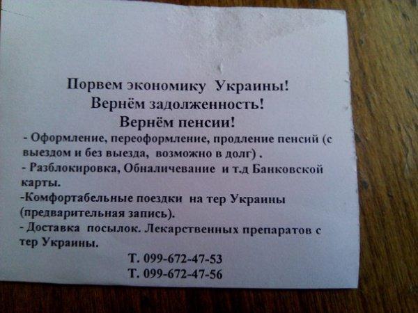 За время агрессии РФ на Донбассе погибло 68 детей, 186 - ранены, - Ирина Геращенко - Цензор.НЕТ 8524