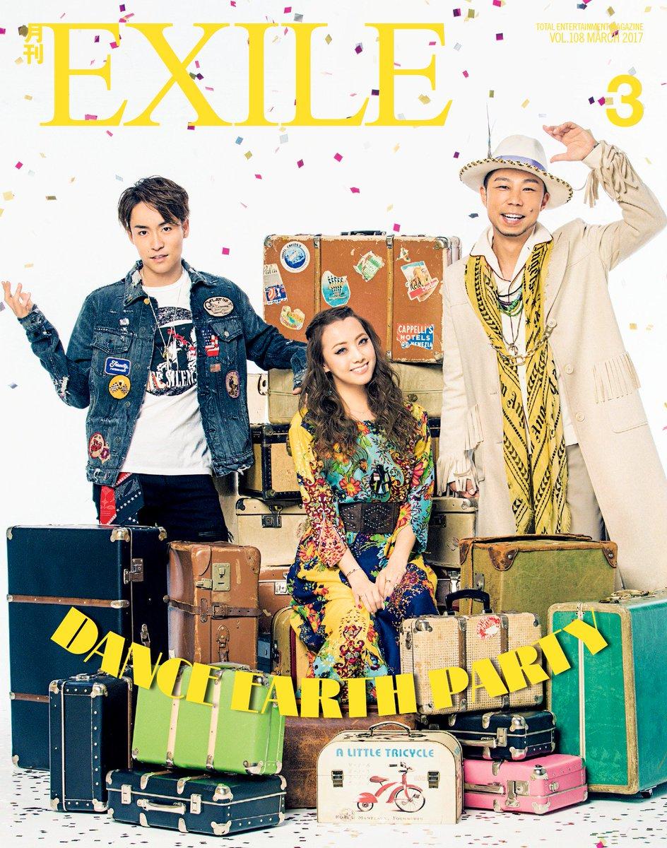 月刊EXILE 3月号の表紙は DANCE EARTH PARTY  2月1日に 1stアルバム「Ⅰ…