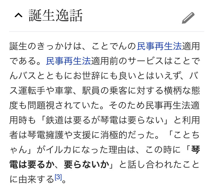 香川の琴平電鉄のゆるキャラの「ことちゃん」はなんでイルカモチーフなんだろう…新屋島水族館があるから……
