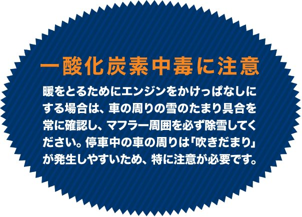 【車が立ち往生したら…】 (NHKそなえる防災)nhk.or.jp/sonae/sp/speci…