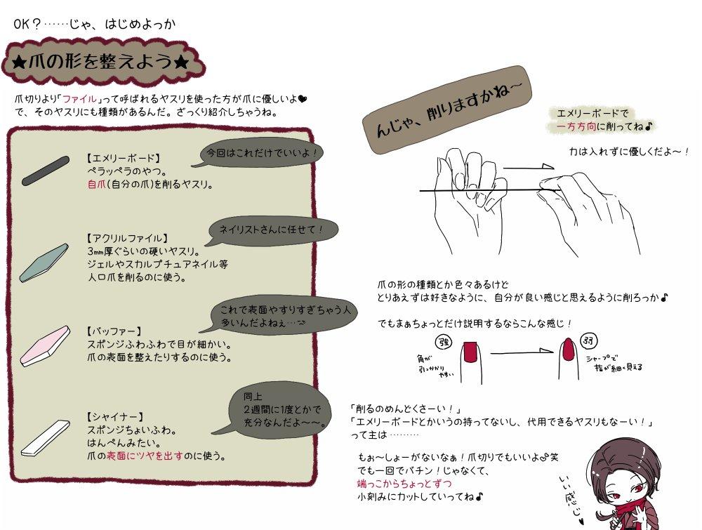 清光くんが爪紅(ネイル)のいろはをちょびっと教えてくれました。 技術的なことは何一つ書いてないので、…