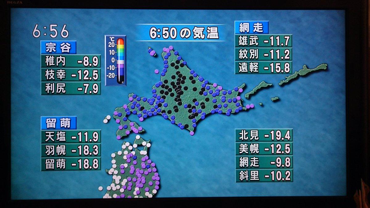7時前のNHKおはよう日本、北海道の気象情報で放送されたけさの道内の気温です。氷点下30℃を切る数字…