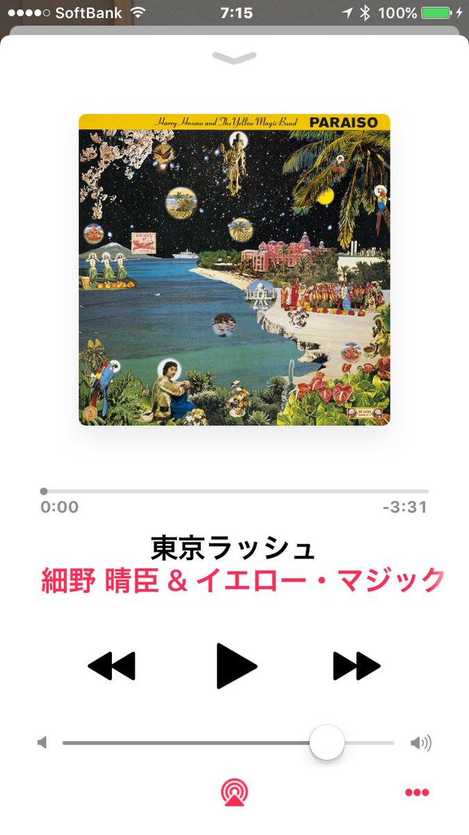 皆さんおはようございます。今朝の目覚めの一曲は細野晴臣の東京ラッシュ。この曲は森高千里さんもカバーし…