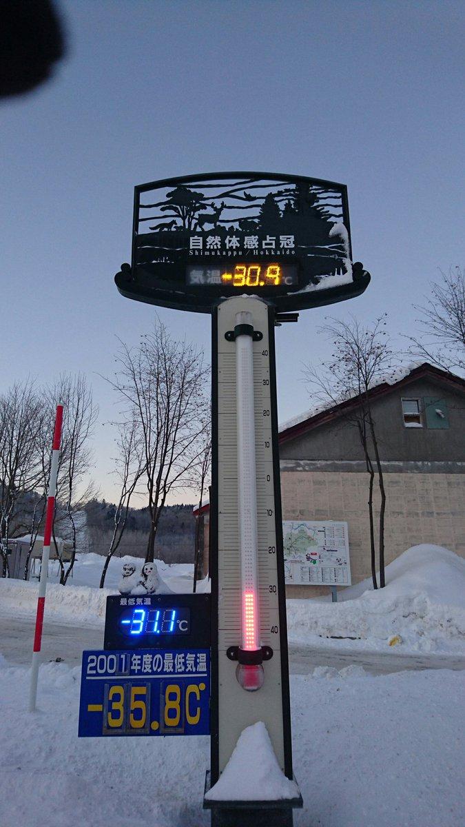 おはぴー🌅 今日の占冠村の 最低気温【マイナス32.8度】  ❄【今期全国最低気温更新】❄ ❄今日も…