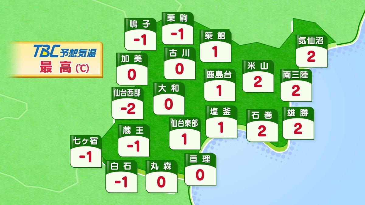 【2017/1/24-6:10 TBC気象台③】強い寒気が流れ込む影響で、日中も気温は上がらず、西部…