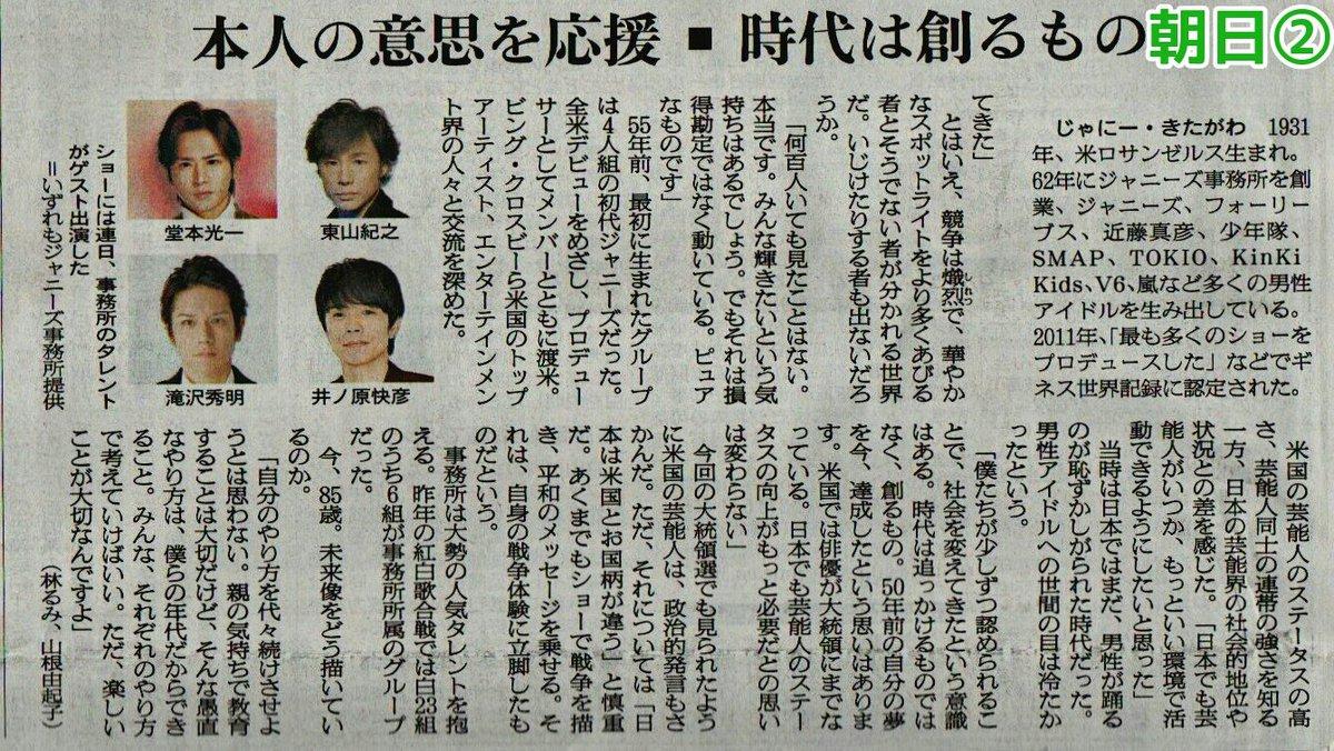 ジャニー喜多川社長に聞く (アイドルたちへの思い、ジャニーズのこれからについて) /朝日