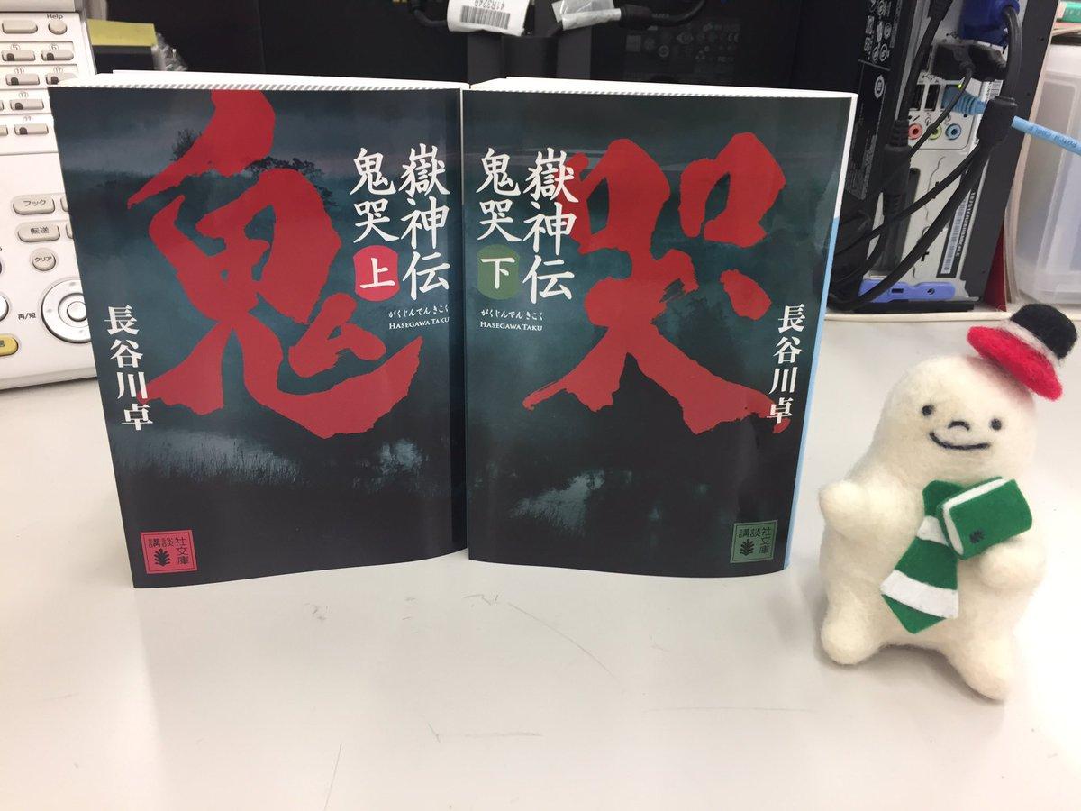 """講談社文庫 on Twitter: """"1月13..."""