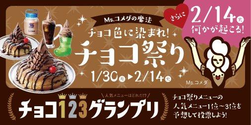 \チョコ祭りまであと6日!/ Ms.コメダの魔法によって期間中、全てのソフトクリームがチョコソフトに…