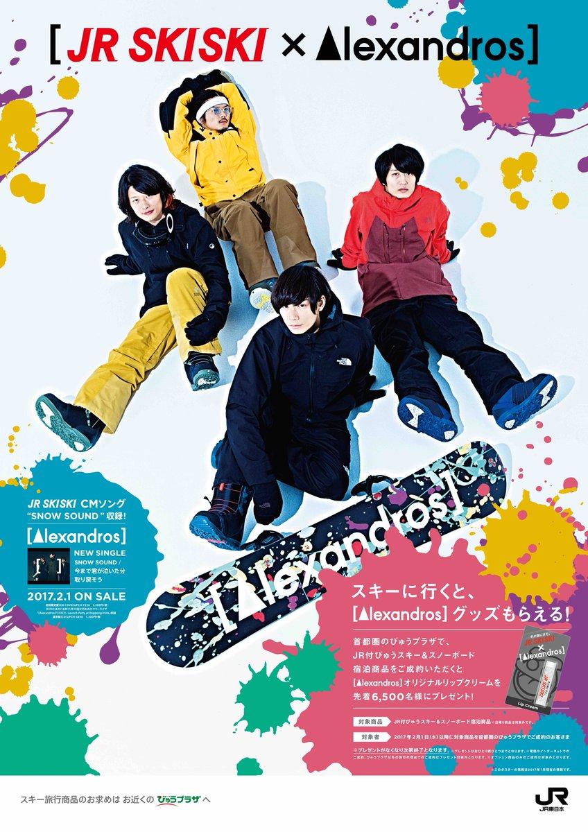 """【NEWS】 メンバーがスノーボードウェアに身を包んだ""""JR東日本 2016-2017 J…"""