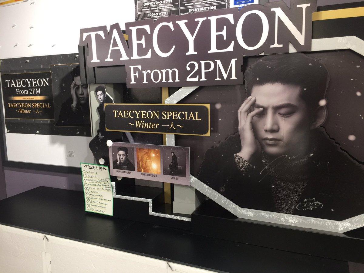 【TAECYEON(From 2PM)】1/18に日本初ソロ・アルバム 『TAECYEON SPEC…