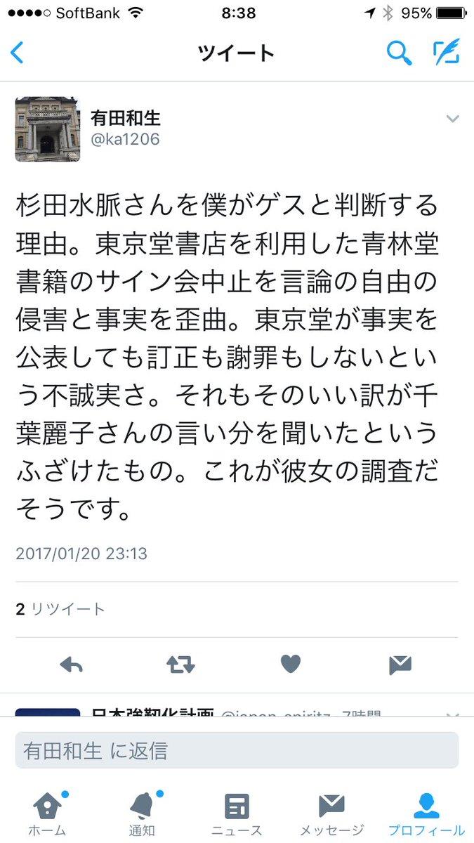 今日の【真相深入り!虎ノ門ニュース】で百田尚樹先生がこの問題についてちゃんとした証拠を出して解説して…