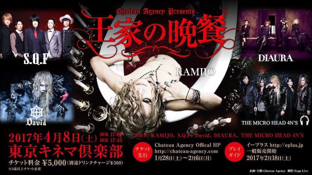 「王家の晩餐」開催! chateau-agency.com/kamijo/informa…