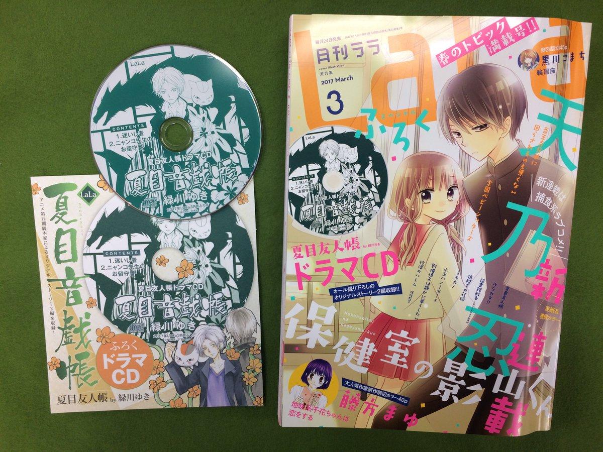 本日発売のLaLa3月号は、超豪華ドラマCDふろく「夏目音戯帳」がついてます! ここでしか聞けない完…