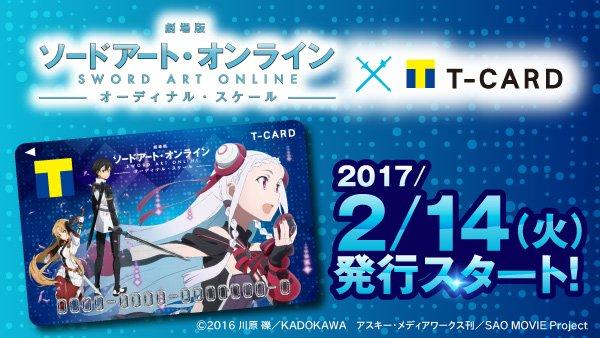 『劇場版SAO』×Tカード発行決定!描き下ろしのオリジナルデザインで2017年2月14日(火)からT…