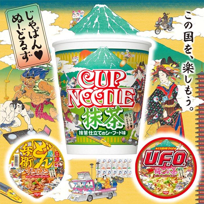 カップヌードル・・・「抹茶」!?しかも麺まで緑色!?トリオで同時発売のどん兵衛「すき焼き」、U.F.…