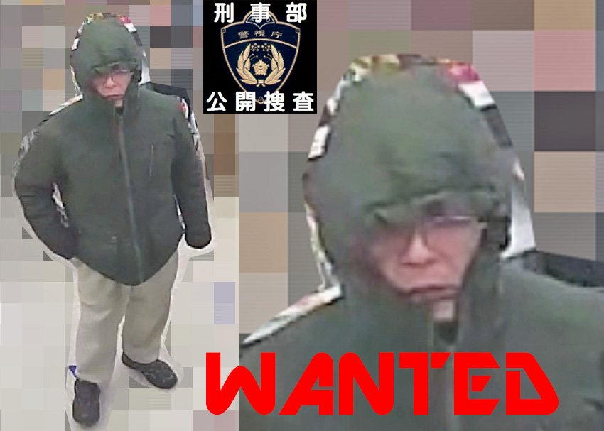 【WANTED】    本年1月17日に、調布署管内で発生したコンビニ強盗事件の犯人の画像です。【リ…
