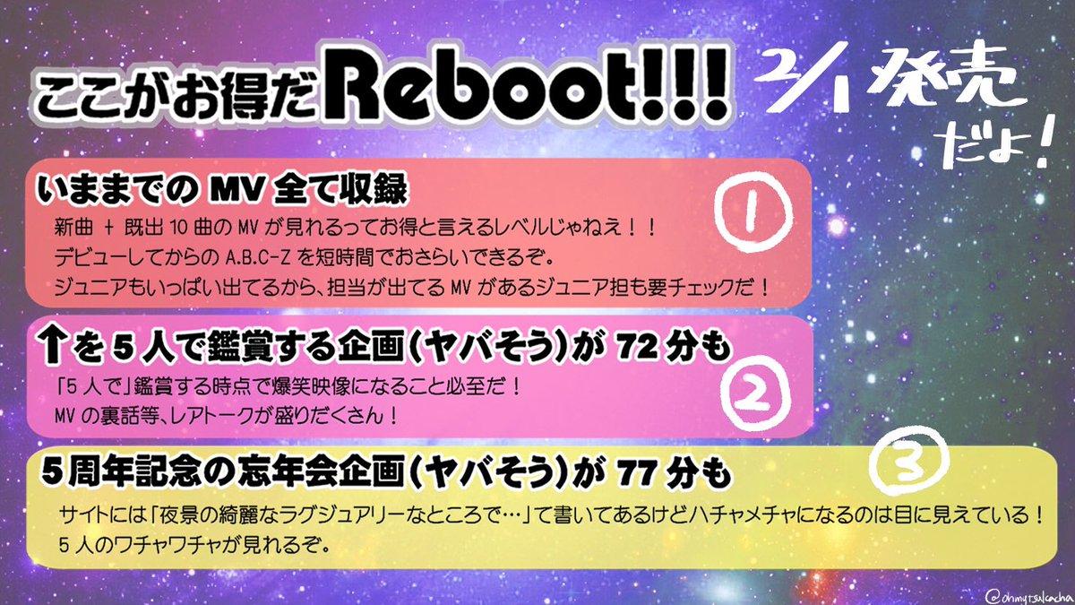 2/1発売A.B.C-Z『Reboot!!!』のお得なポイントを個人的にまとめました。えびの魅力が超…