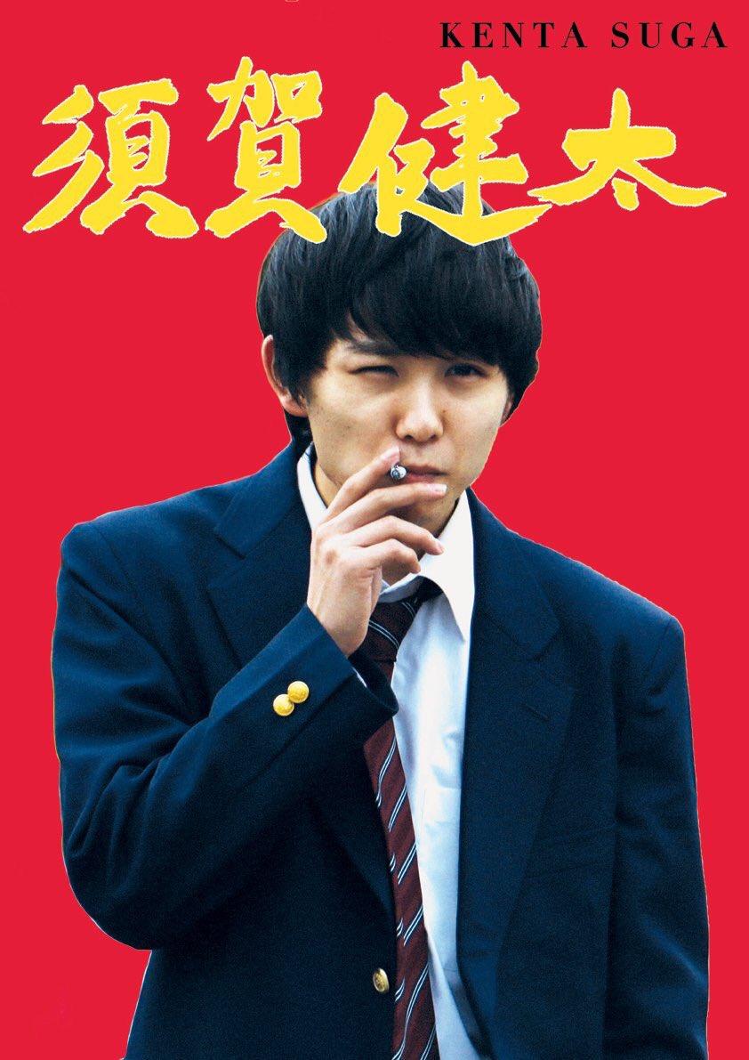 タバコを咥える須賀健太
