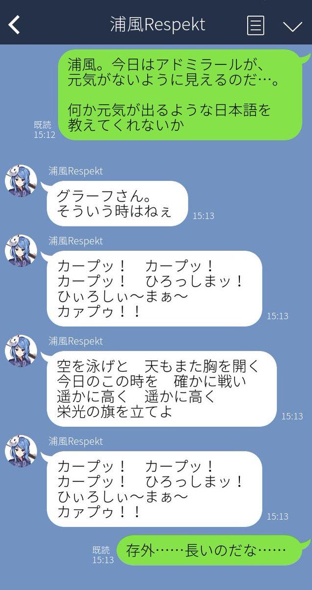 浦風先生の日本語講座 ~ドイツ編~ #艦これ