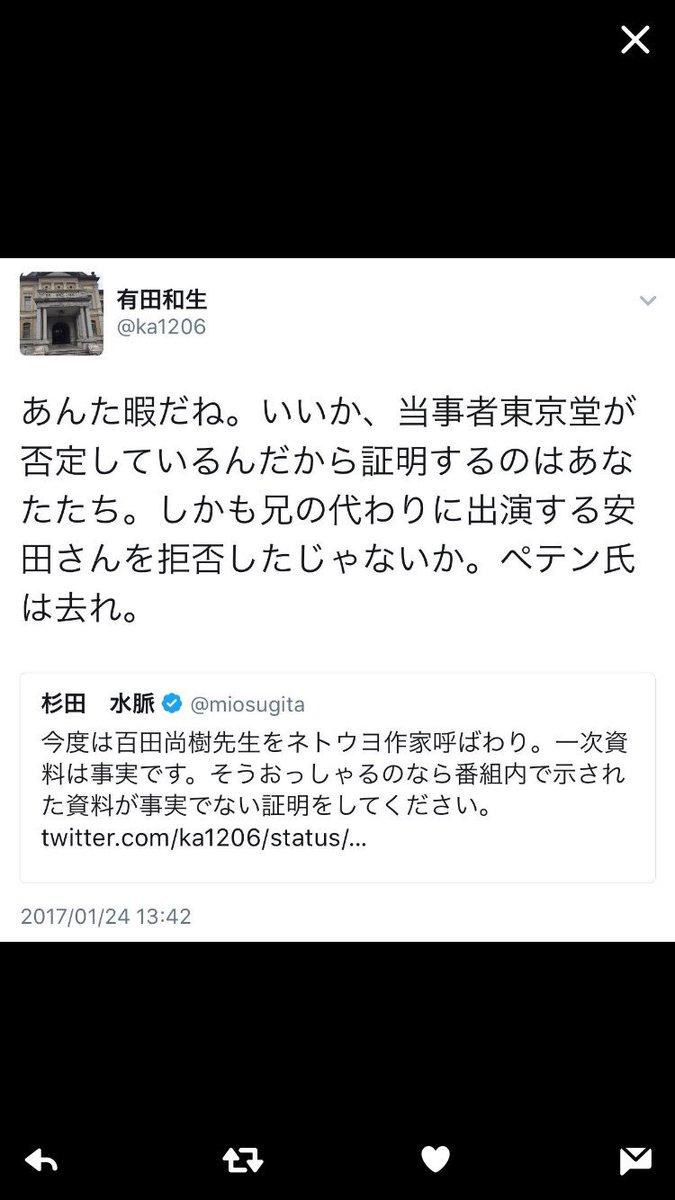 はぁ?では、東京堂が否定したのが事実かどうかの証拠はありますか?こちらの資料は全て事実です。番組を見…