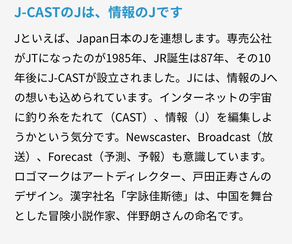 取材せず憶測をニュースにする J-CASTニュース… 恥ずかしくないのかな?  twitter見て憶…